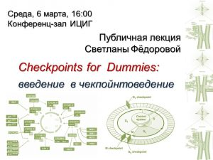 Fedorova_20130306