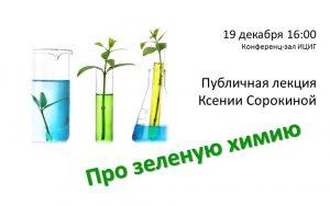 sorokina_20121219