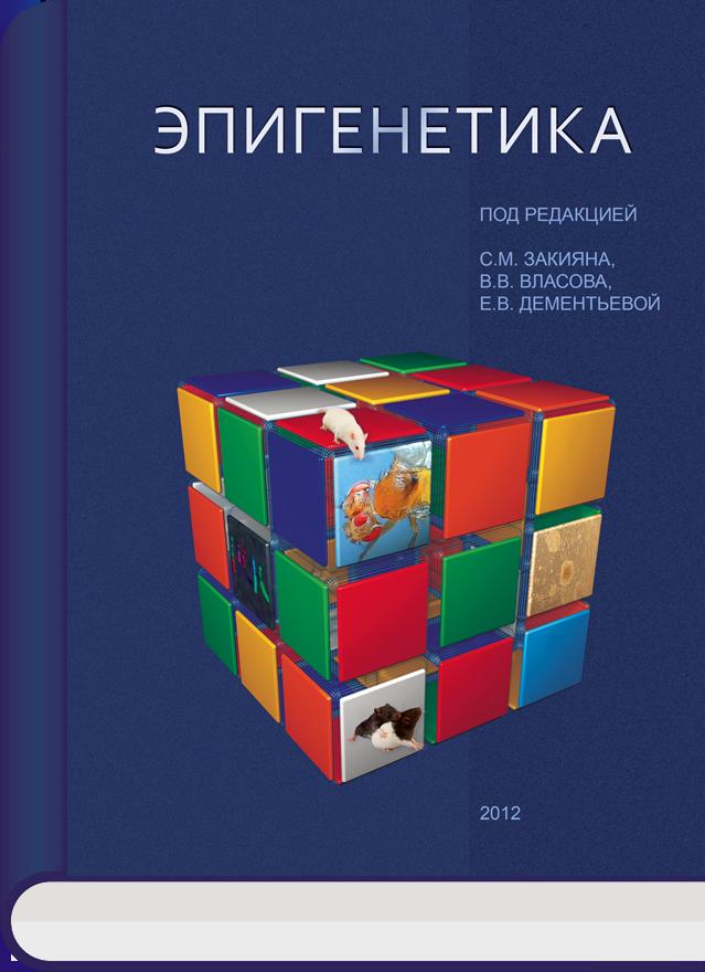 2012_Epigenetics