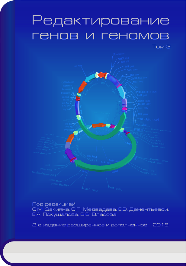 2018_Volume 3 Editing genes and genomes. Protocols and guidelines